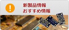 半導体ic部品の新製品情報