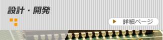 半導体やIC部品の在庫設計/検証・評価